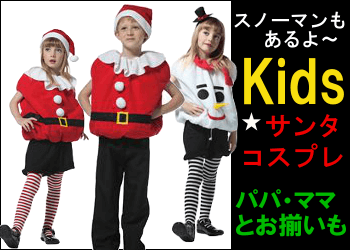 子供用サンタコスプレ衣装