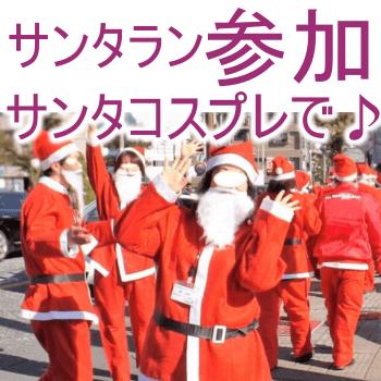 クリスマス衣装でサンタランに参加♪